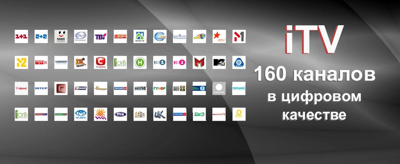 iTV - телевидение в цифровом качестве!
